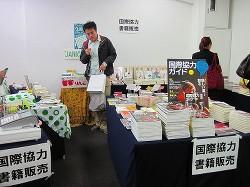 国際協力関連書籍コーナー